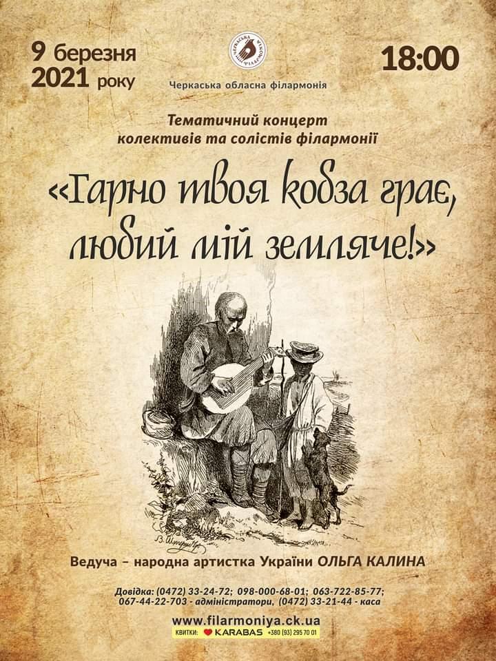 Черкаська філармонія влаштовує концерт до дня народження Шевченка