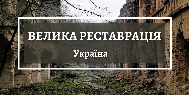 Які культурні об'єкти Чигиринщини будуть відремонтовані в межах «Великої реставрації»