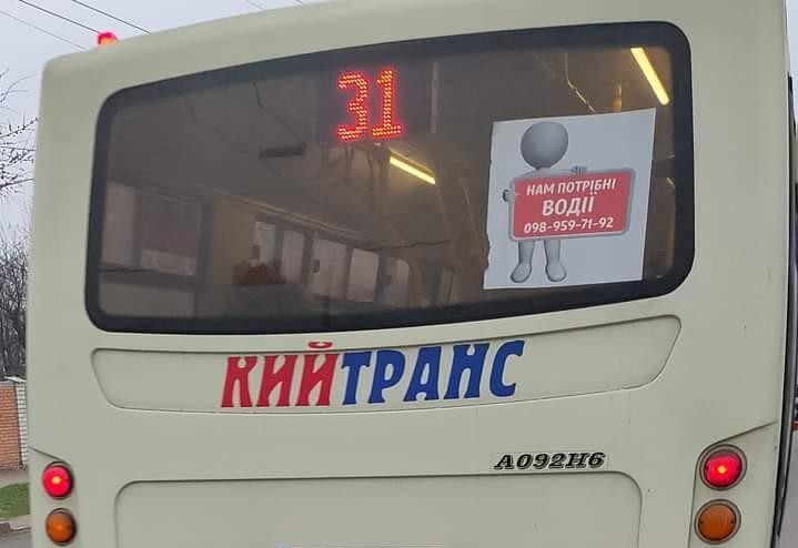 На трьох черкаських маршрутах курсують київські автобуси