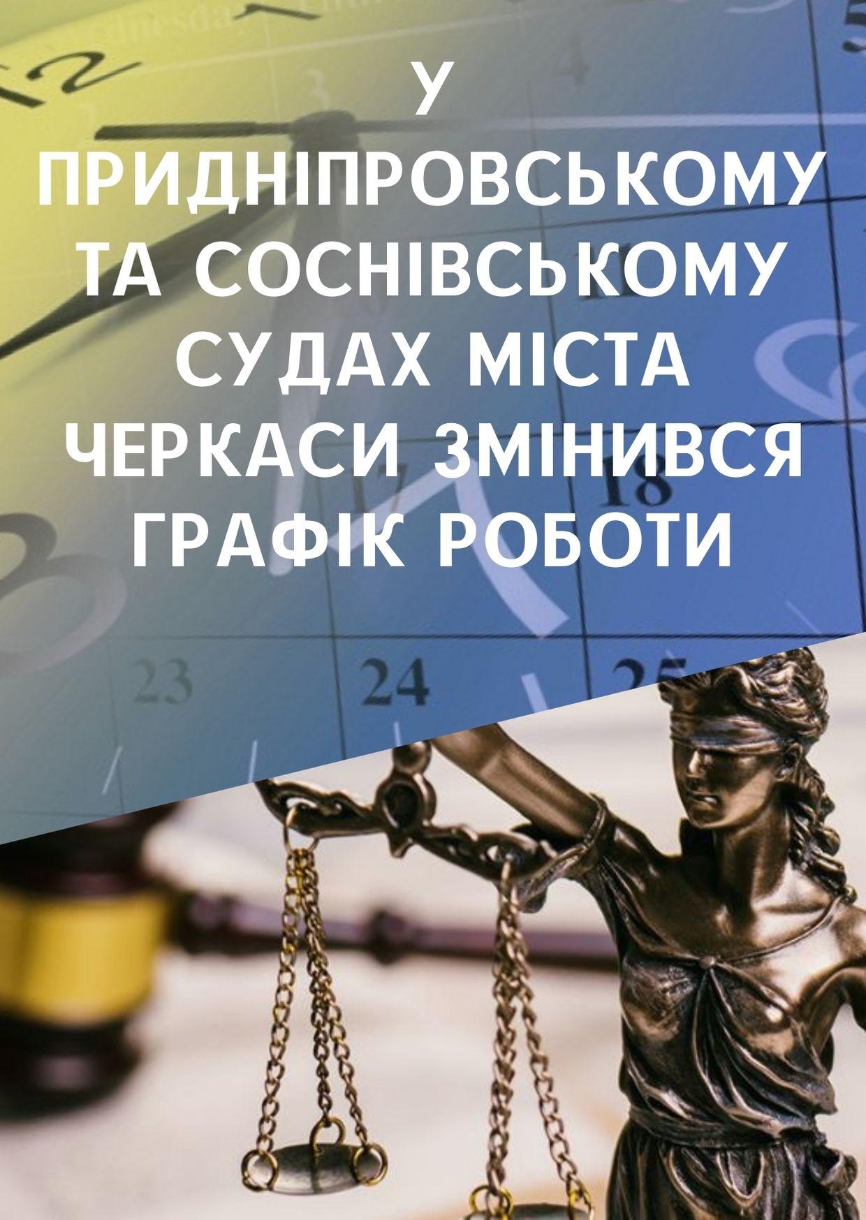 У Придніпровському та Соснівському судах міста Черкаси змінився графік роботи