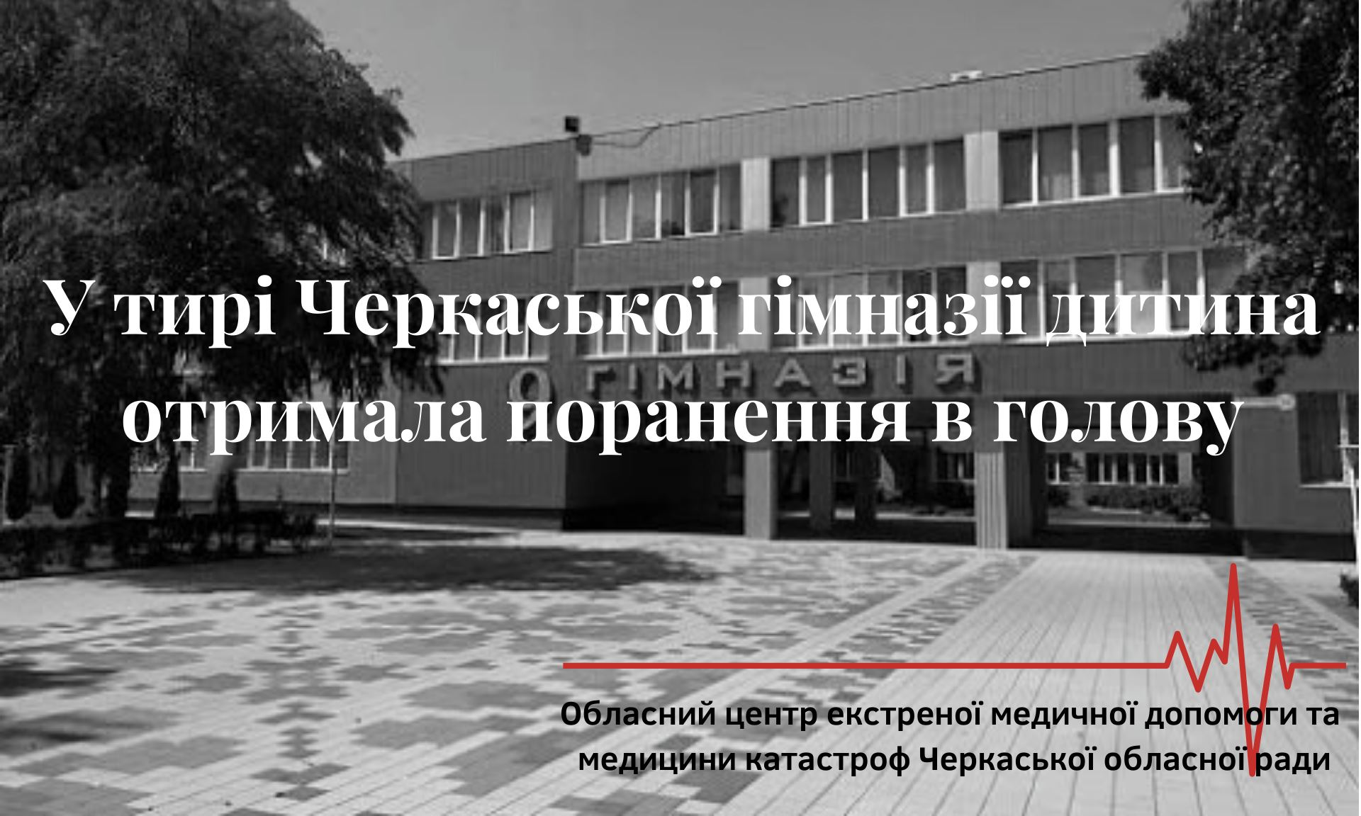 У тирі черкаської гімназії поранили учня: хлопець у тяжкому стані