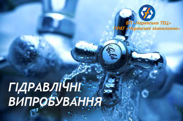 Черкаська ТЕЦ розпочала гідравлічні випробування. Де відключать гарячу воду?
