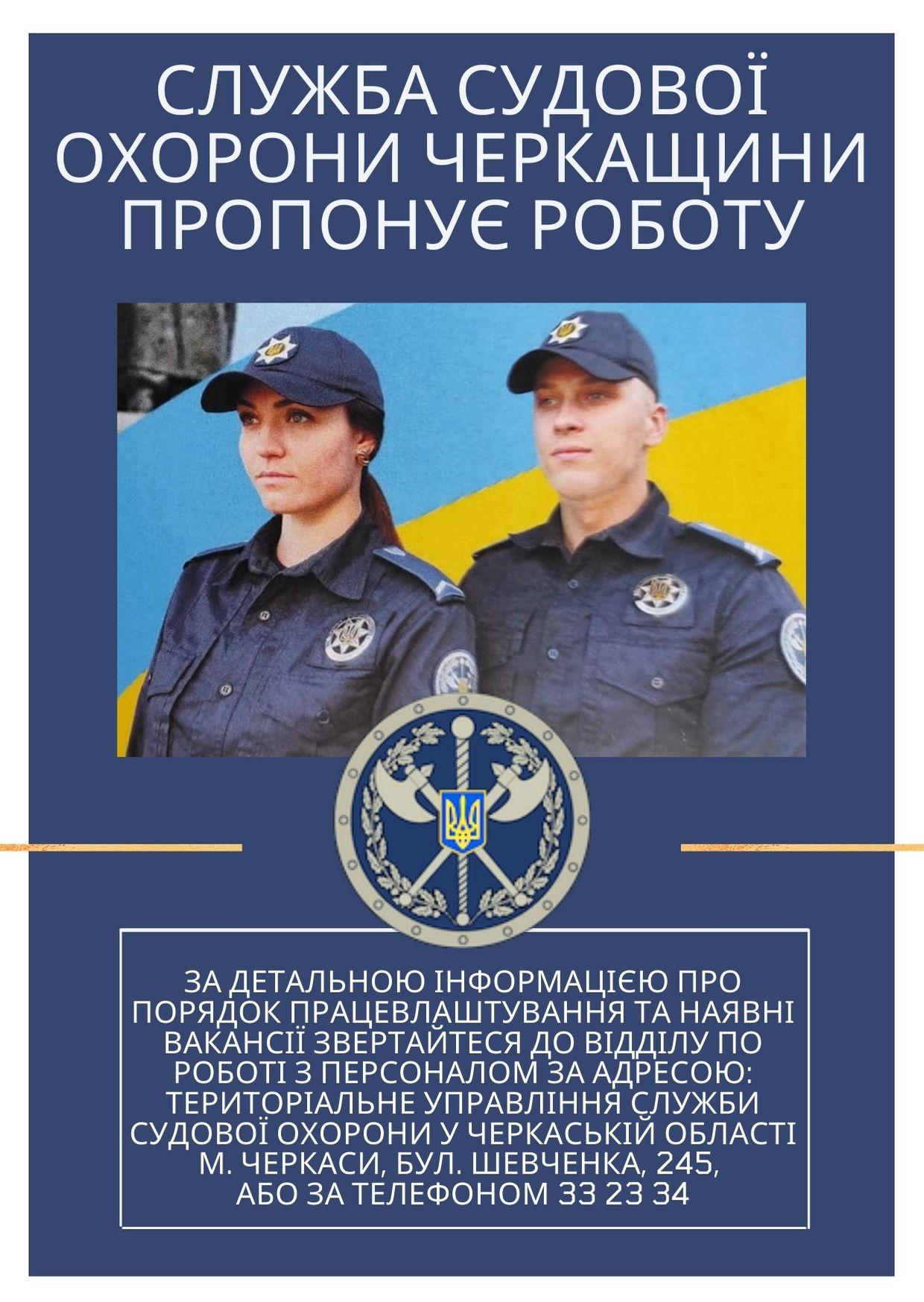 Служба судової охорони Черкащини пропонує роботу