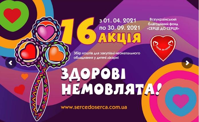 «Серце до серця-2021»: черкащан запрошують стати благодійниками