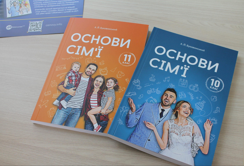 Доцільність упровадження курсу «Основи сім'ї» обговорили в Черкасах