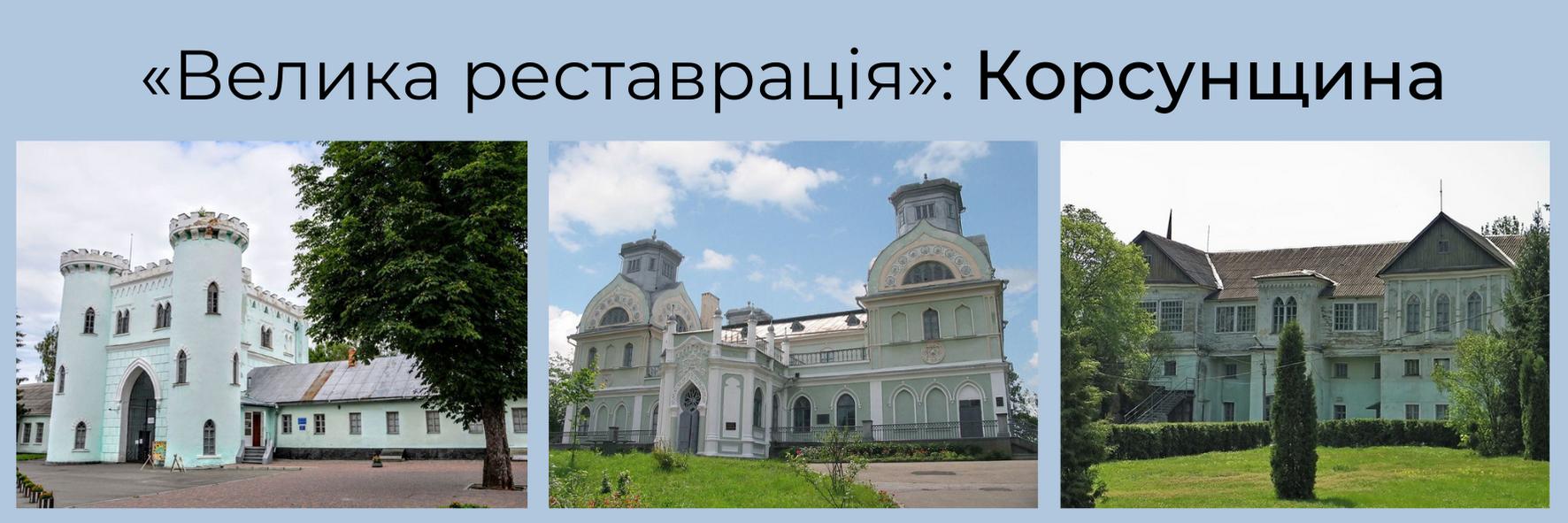 На Корсунщині реставруватимуть три культурні об'єкти