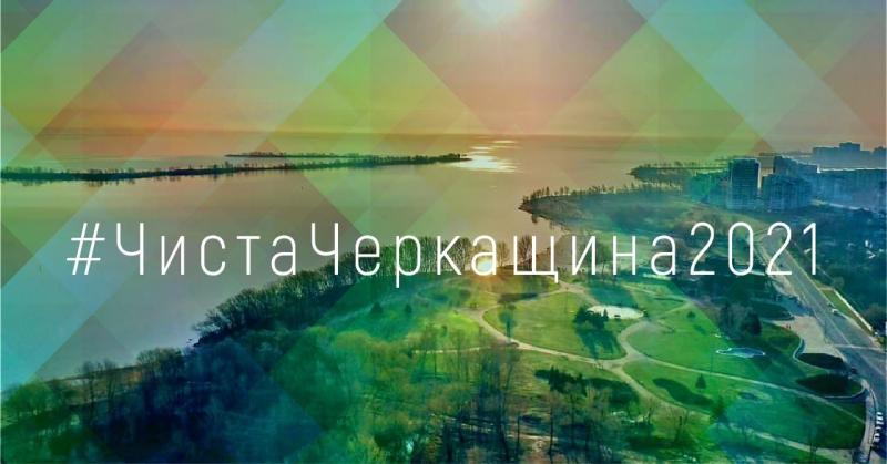#ЧистаЧеркащина2021: в області планують велике прибирання