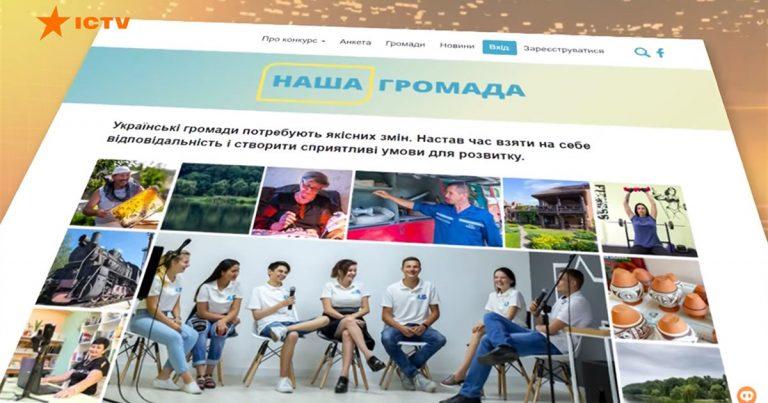 Громади Черкащини закликають до участі в конкурсі в межах програми USAID