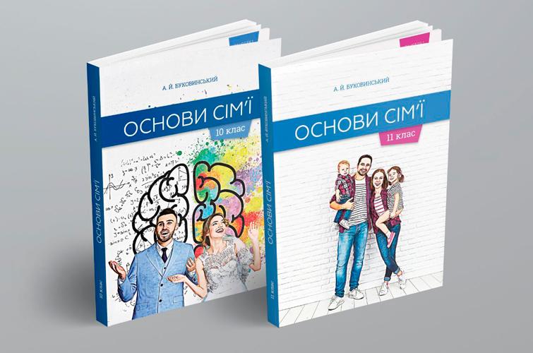У Черкасах зареєстрували петицію проти впровадження курсу «Основи сім'ї»