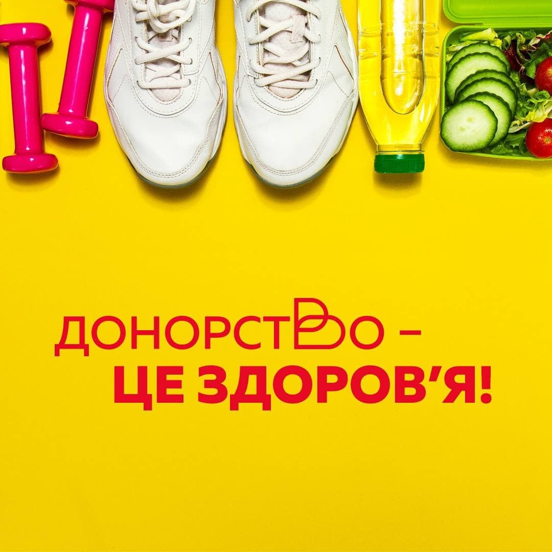 Черкащан запрошують до участі в марафоні «Донорство – це здоров'я»