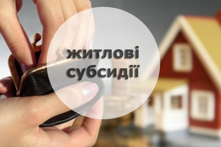 Уряд посилює адресність надання житлових субсидій
