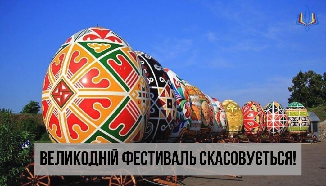 Великоднього фестивалю в Черкасах не буде