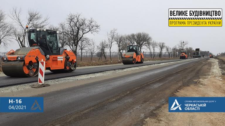 В області продовжують відновлювати автодорогу Н-16