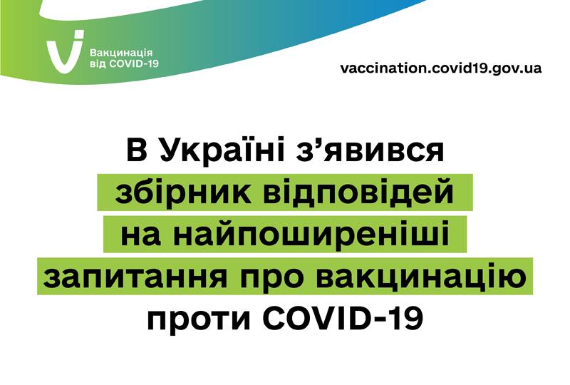 Створили збірник відповідей про вакцинацію від COVID-19