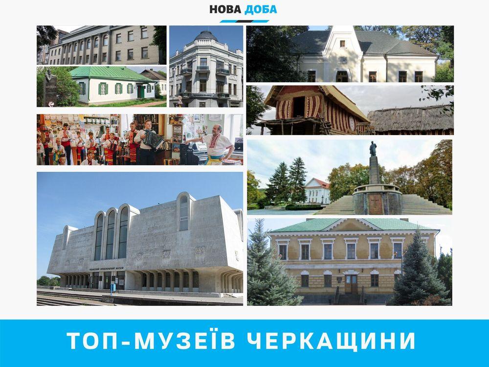 До Міжнародного дня музеїв: що відвідати на Черкащині?