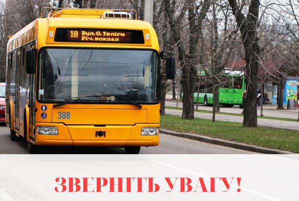 Деякі тролейбуси тимчасово змінять схему руху в Черкасах