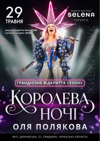 Оля Полякова. Відкриття концертного сезону на «Selena Family Resort»