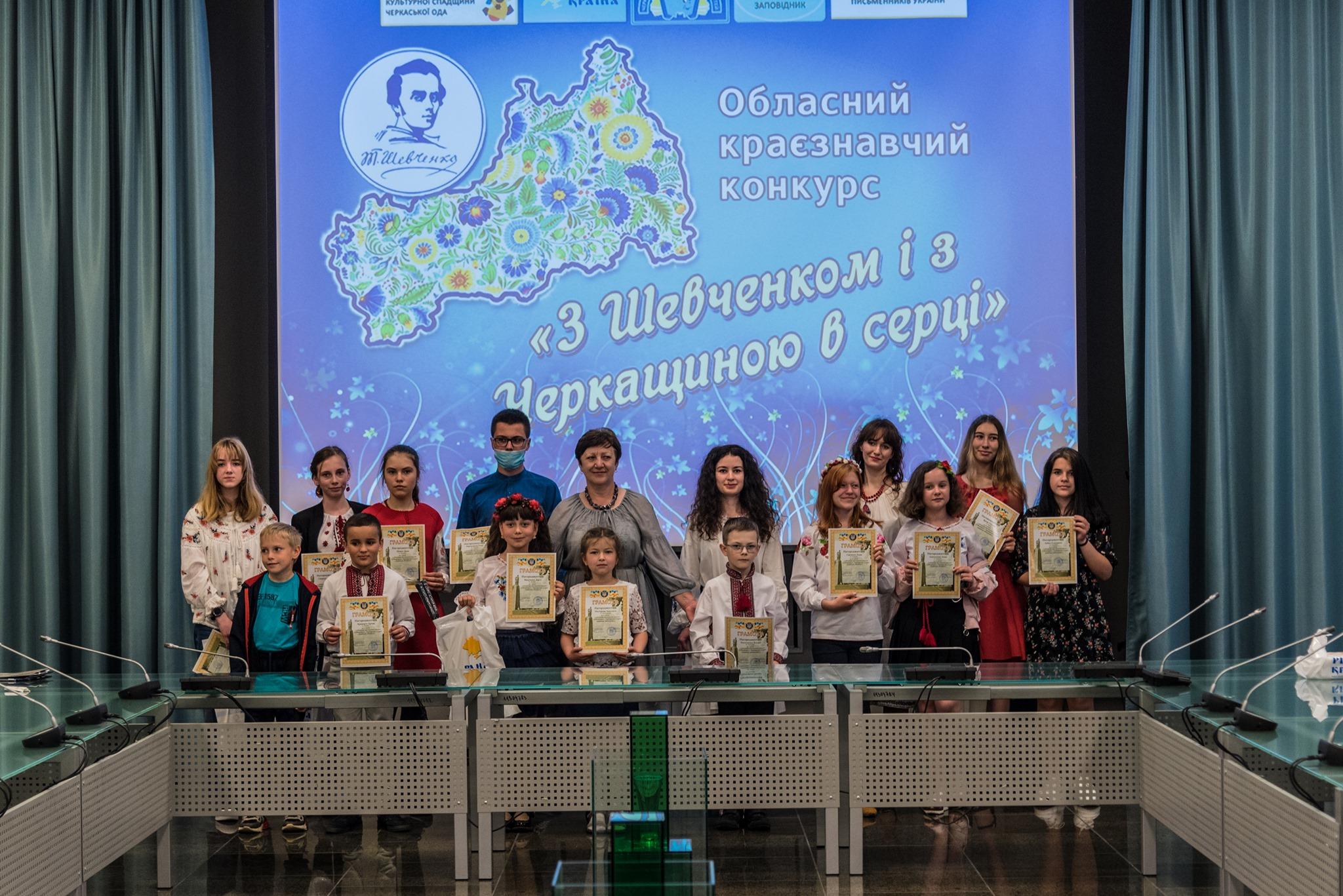 У Каневі нагородили переможців обласного краєзнавчого конкурсу