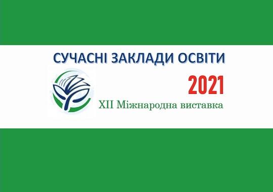 Черкаські школи на Міжнародній виставці отримали нагороди в чотирьох номінаціях