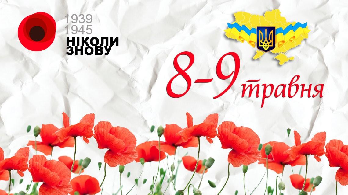 У Черкасах відбудуться заходи з нагоди вшанування учасників Другої світової