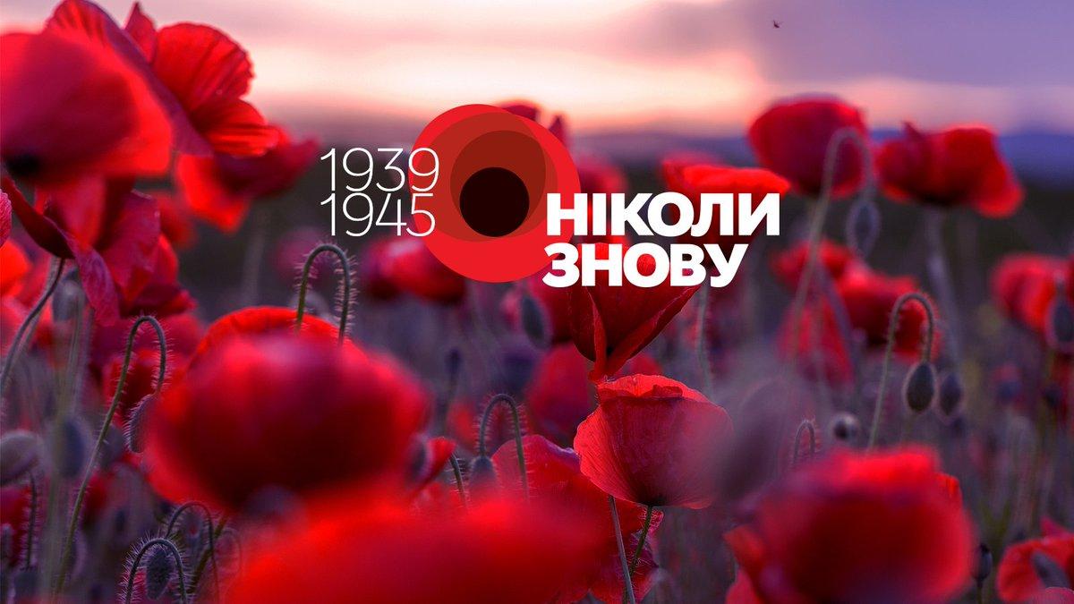 Зеленський: «День пам'яті не замінить 9 травня»