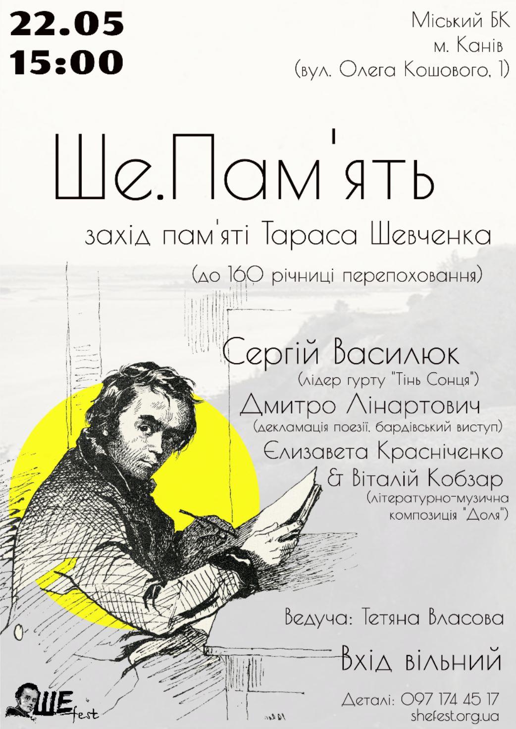 Захід пам'яті до дня перепоховання Шевченка відбудеться в Каневі