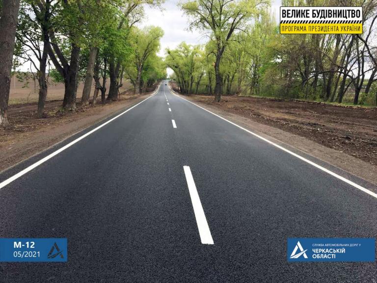 На Уманщині завершили ремонт дороги міжнародного значення