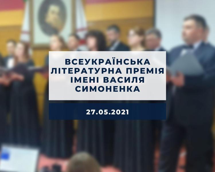 У Черкасах нагородили лауреатів премії імені Василя Симоненка