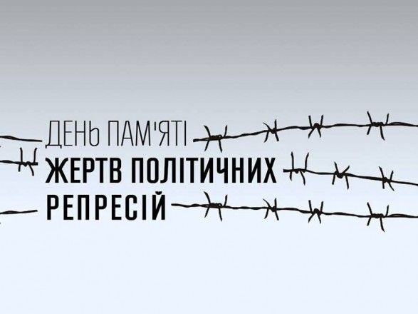 Третя неділя травня – День пам'яті жертв політичних репресій