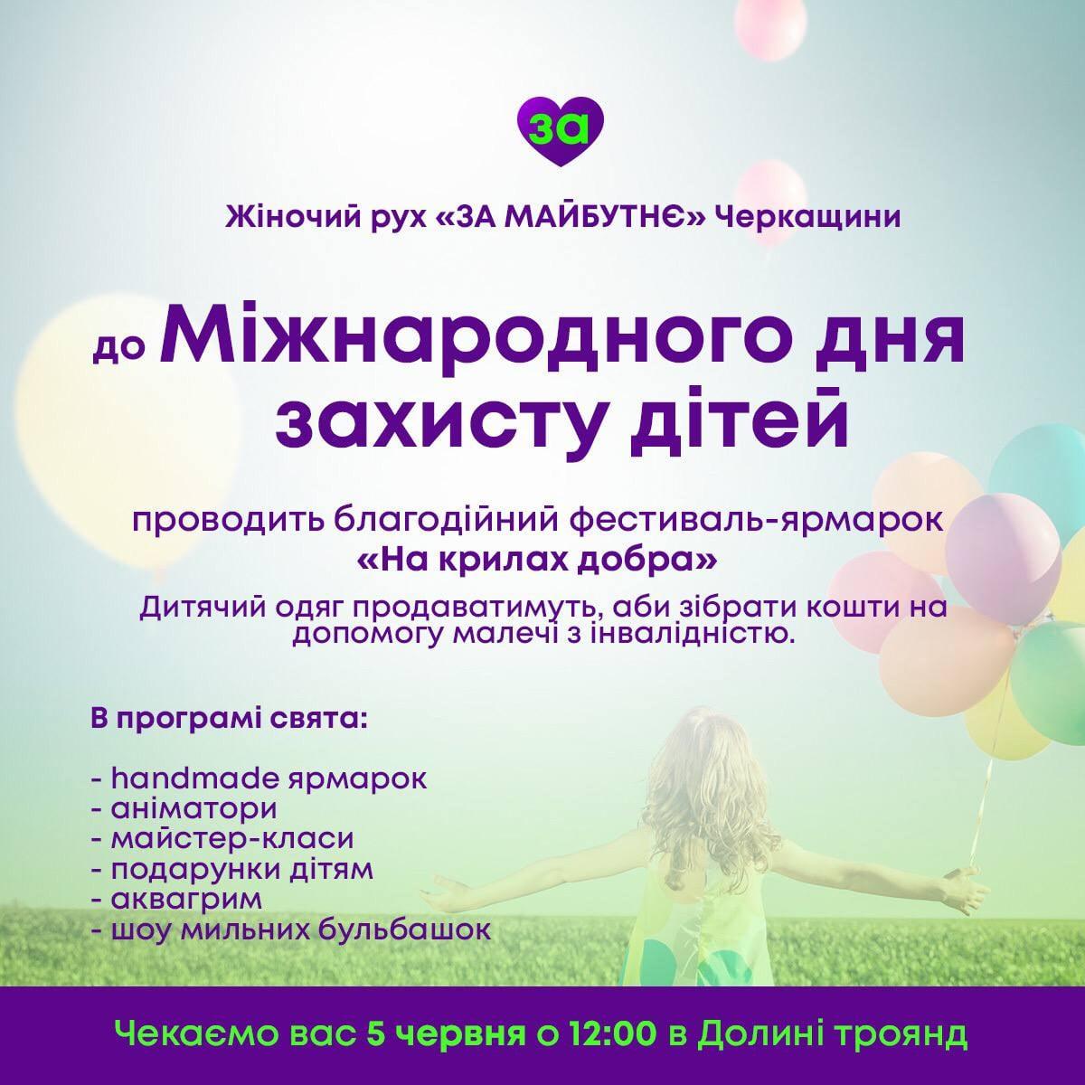 Черкащан запрошують на благодійний фестиваль-ярмарок у Долину троянд