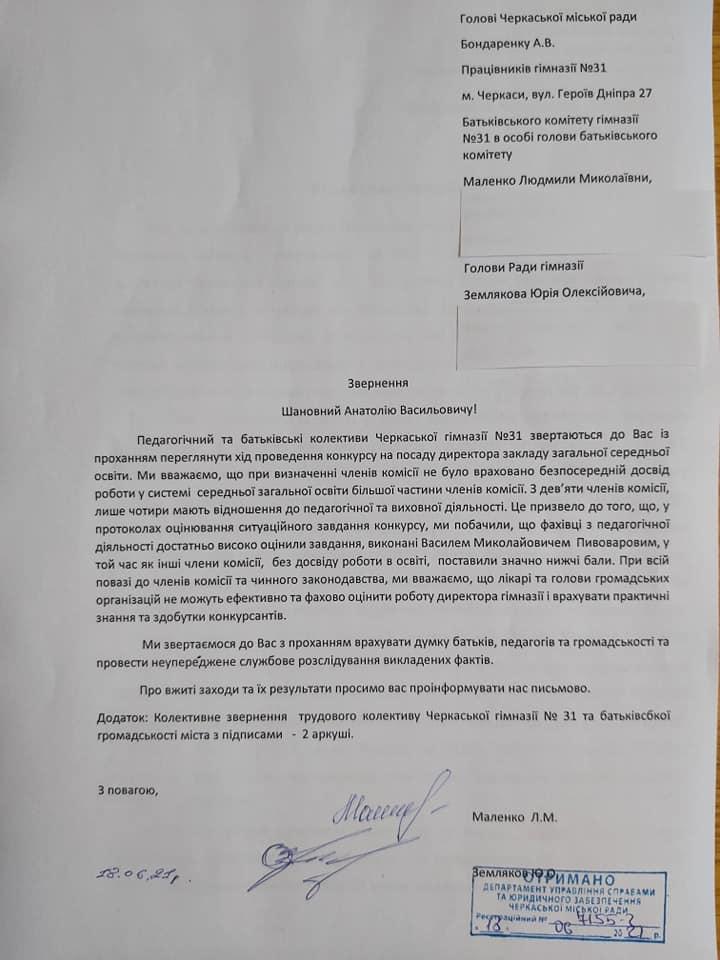 Звернення також опубліковане на сторінці голови ради гімназії №31 Юрія Землякова в Фейсбуці
