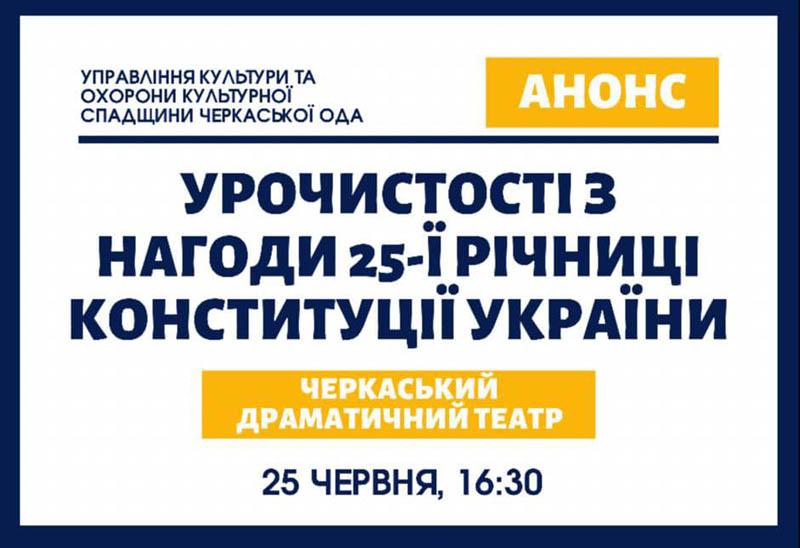 Черкащан запрошують на святковий концерт до Дня Конституції України