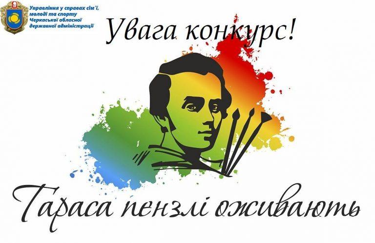 Черкаських митців запрошують на Шевченківський пленер