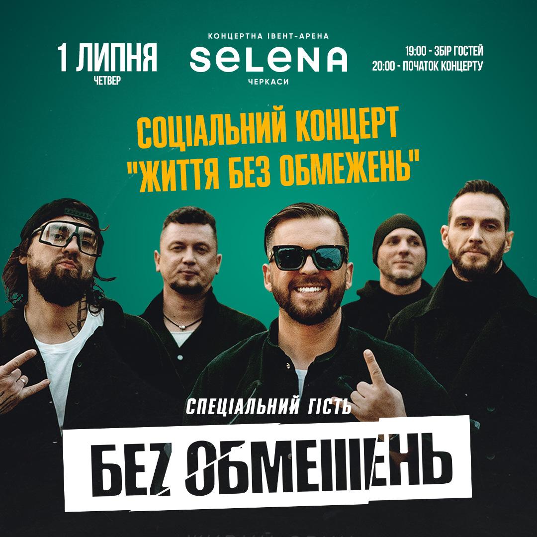 У Черкасах відбудеться соціальний концерт «Життя без обмежень»