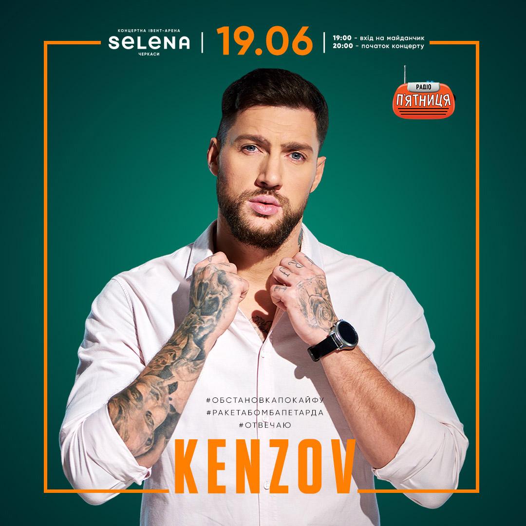 Олег Кензов із суботнім концертом на івент-арені «SELENA»!
