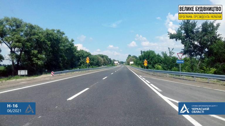 Біля Черкас завершили ремонт ділянки дороги національного значення