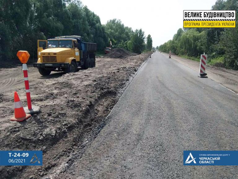 В області продовжують ремонтувати дорогу Драбів-Золотоноша
