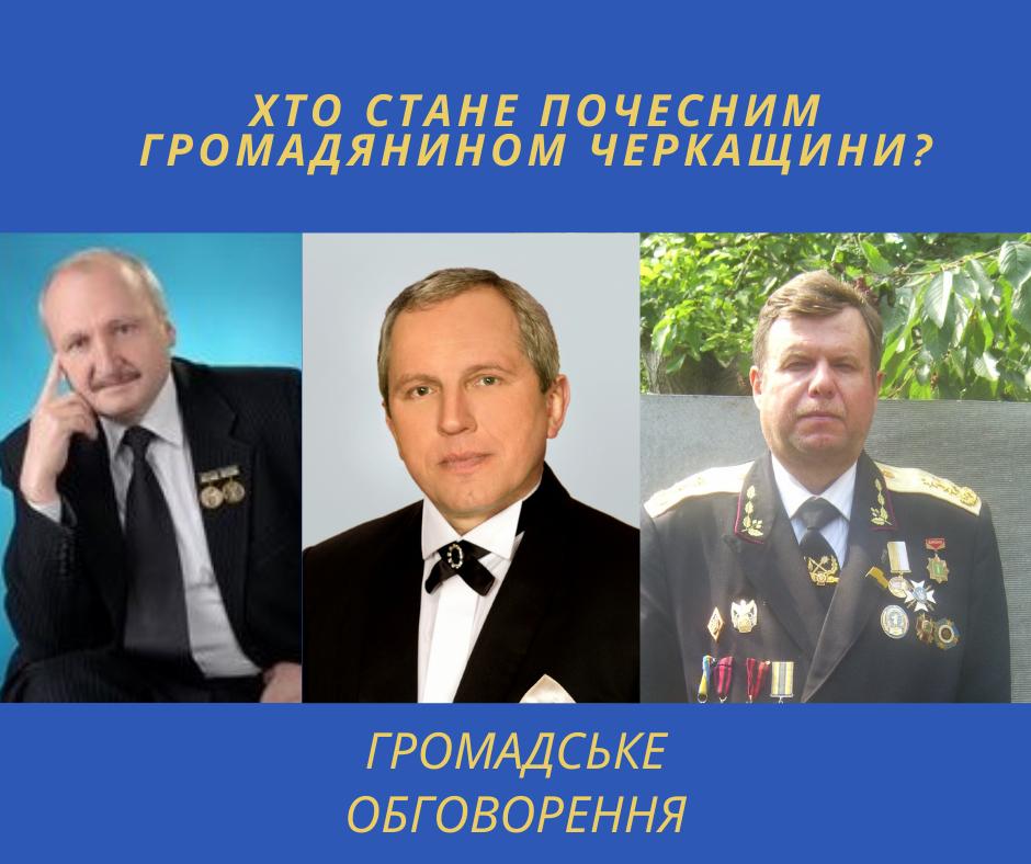 """На Черкащині обирають """"Почесного громадянина"""""""