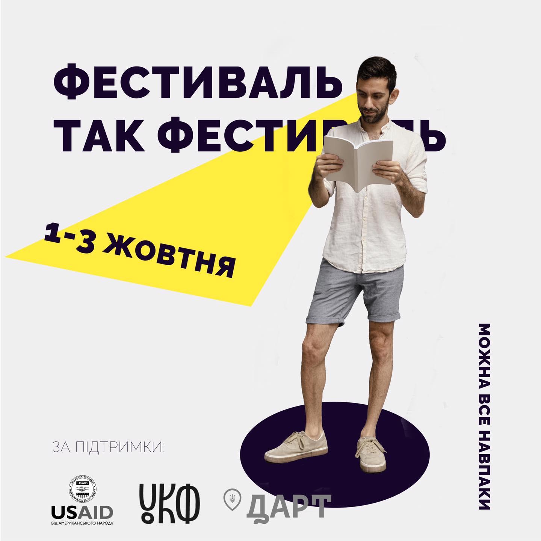 Черкаський книжковий фестиваль відбудеться у жовтні за новим форматом
