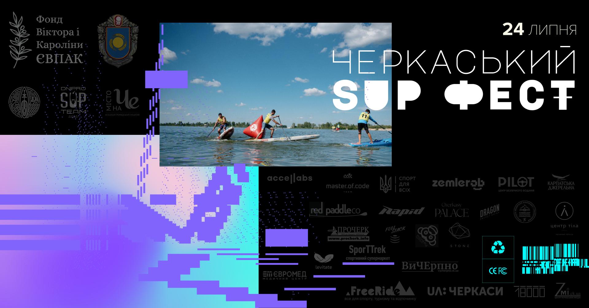 """""""Черкаський SUP Фест 3.0."""" відбудеться цієї суботи"""