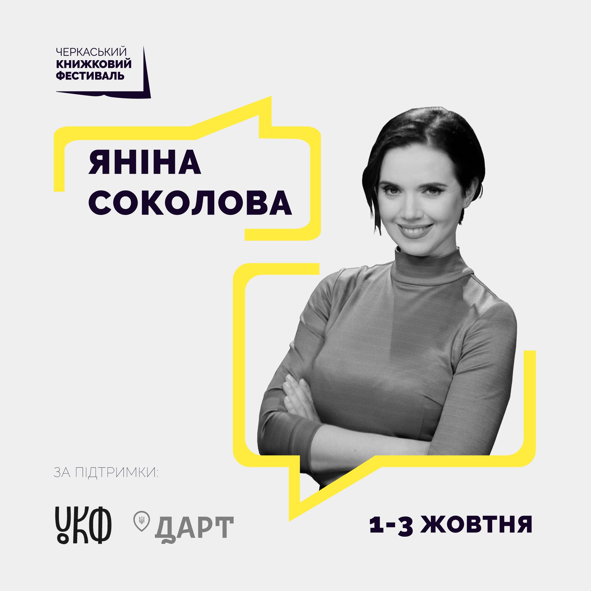 Черкаський книжковий фестиваль оголосив першого гостя