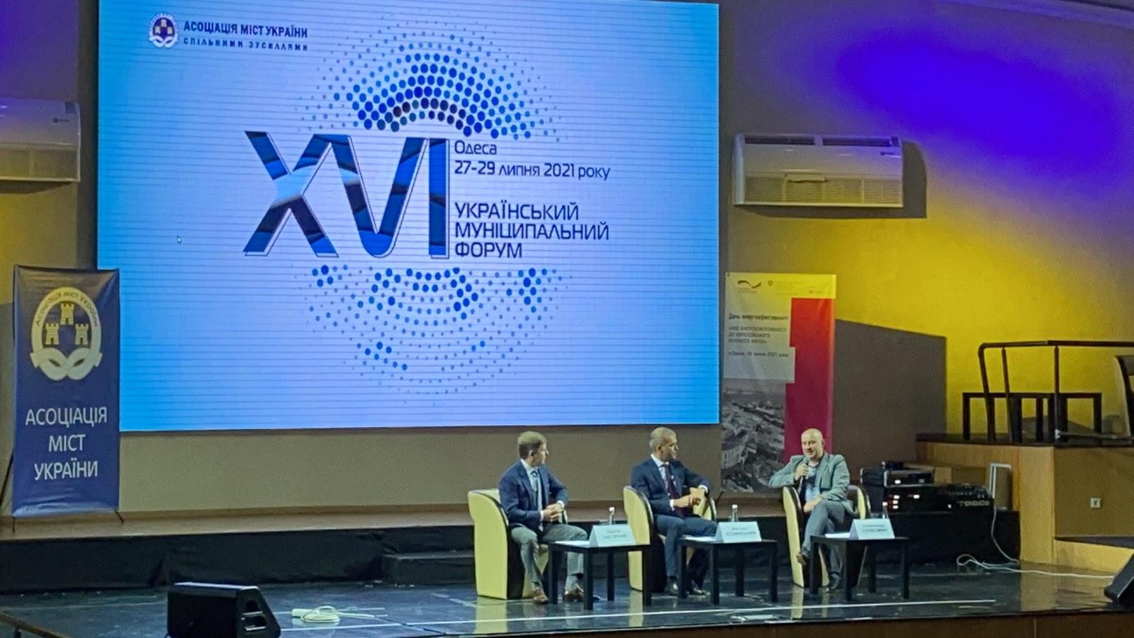 Керівники черкаських громад беруть участь в Українському муніципальному форумі