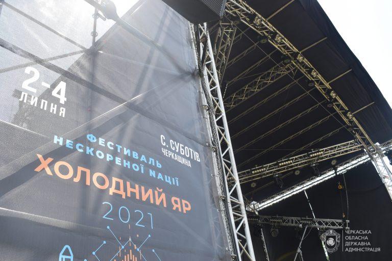 """У Суботові розпочався Фестиваль нескореної Nації """"Холодний Яр"""""""