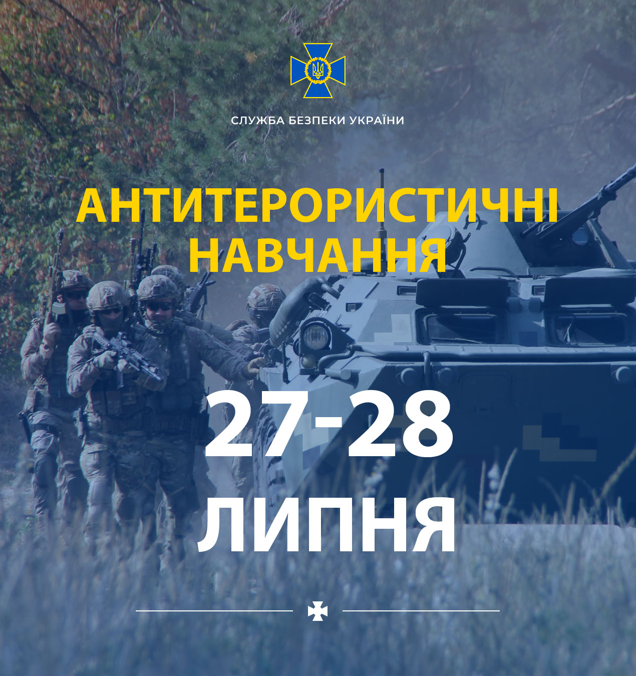 Антитерористичні відпрацювання проведуть на Черкащині