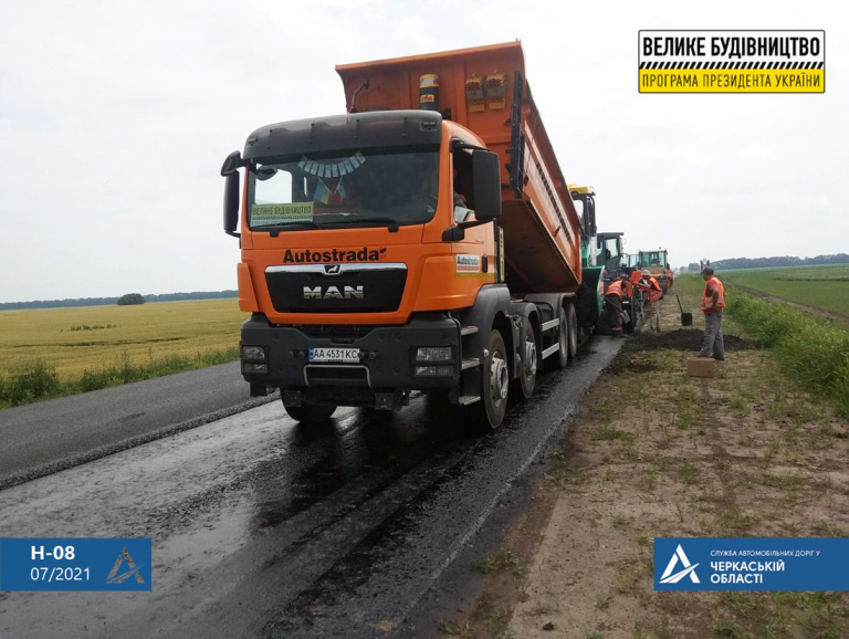 На Золотоніщині завершують ремонт дороги