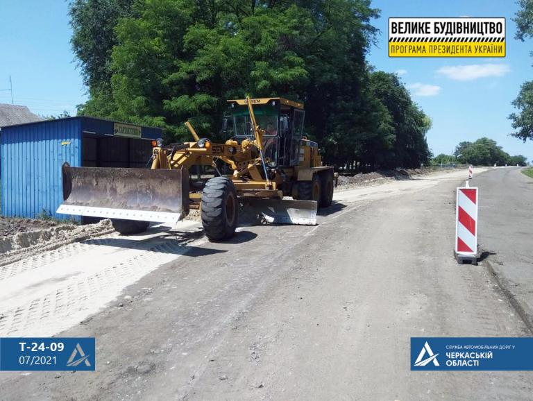В області ремонтують дорогу на відрізку між Драбовом і Золотоношею