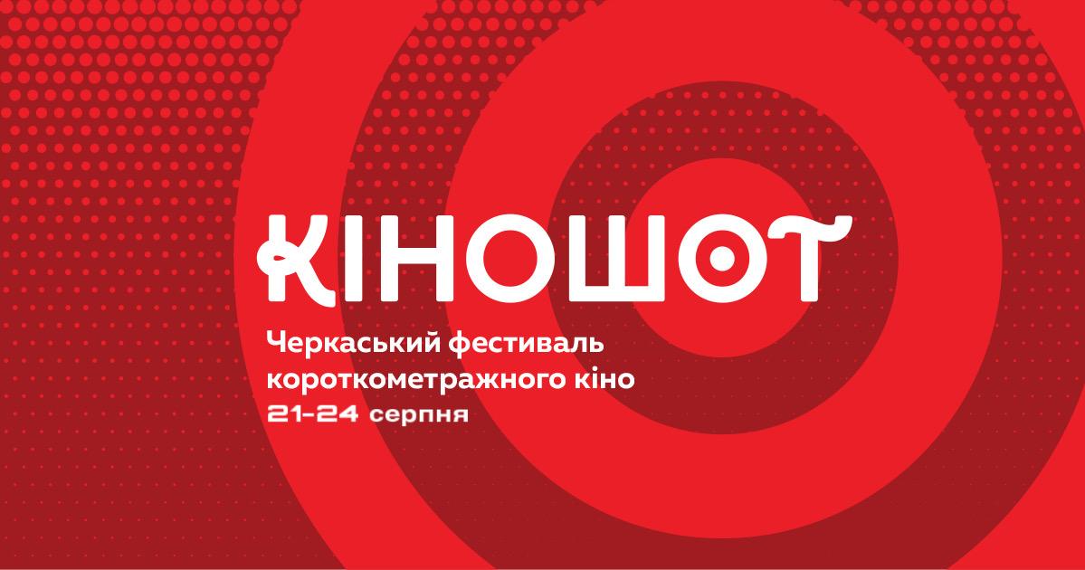 """Фестиваль """"Кіношот"""" відбудеться в Черкасах (ПРОГРАМА)"""