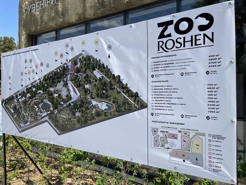 Портал між містом і природою: у Черкасах оновили зоопарк