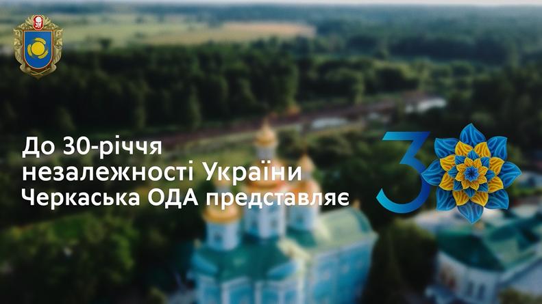 До Дня Незалежності Черкаська ОДА створила відеоісторії про райони області