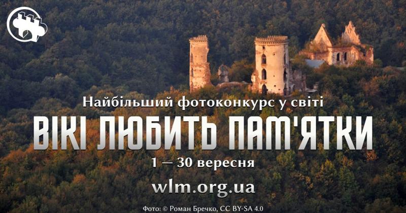 У вересні відбудеться фотоконкурс «Вікі любить пам'ятки»